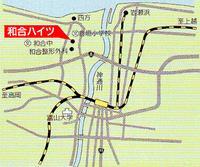 和合ハイツアクセスマップ