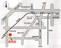鳳鳴苑アクセスマップ